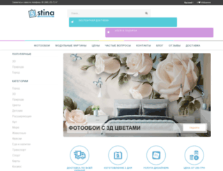 stina.ua screenshot