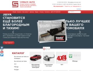 stinger-auto.ru screenshot