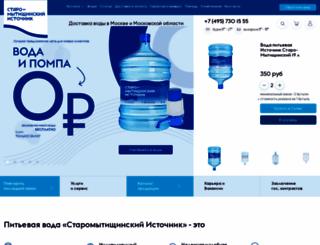 stmwater.ru screenshot