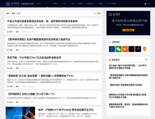 stock.xinhua08.com screenshot