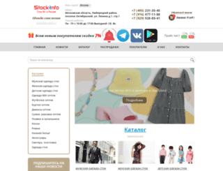 stockinfo.ru screenshot