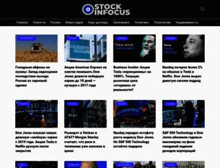 stockinfocus.ru screenshot