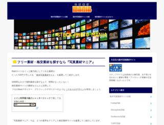 stockphoto-mania.com screenshot