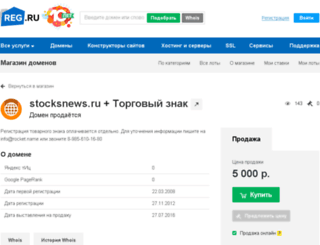 stocksnews.ru screenshot