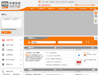stoexpress.us screenshot