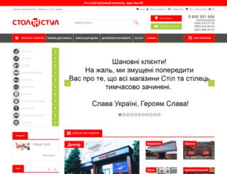 stol-i-stul.com.ua screenshot
