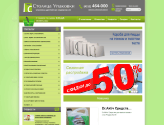 stolica-upakovki.ru screenshot