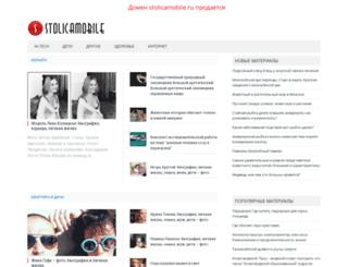 stolicamobile.ru screenshot
