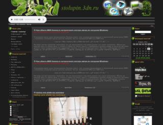 stolupin.3dn.ru screenshot