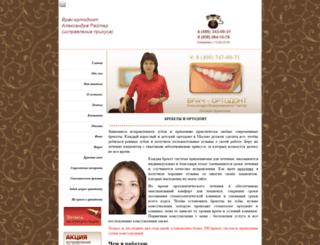 stomatolog-rayter.ru screenshot