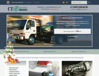 stomobil.ru screenshot