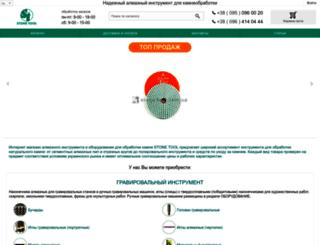 stone-tool.com.ua screenshot