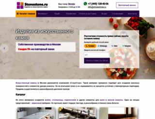stonestone.ru screenshot