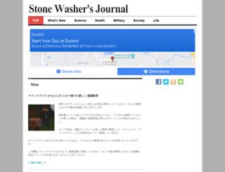 stonewashersjournal.com screenshot