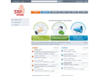 stop-obman.ru screenshot
