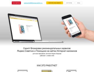 stopsovetnik.ru screenshot