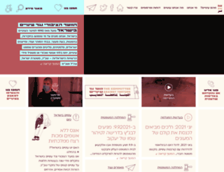 stoptorture.org.il screenshot