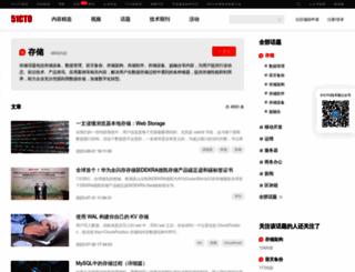 stor.51cto.com screenshot