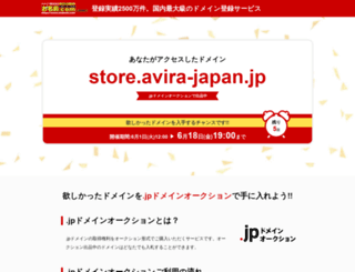 store.avira-japan.jp screenshot