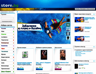 store.bg screenshot