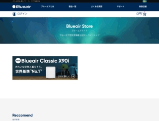 store.blueair.jp screenshot