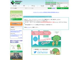 store.broccoli.co.jp screenshot
