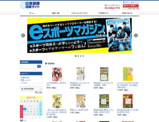 store.byakuya-shobo.co.jp screenshot
