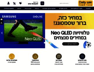 store.dailysale.co.il screenshot