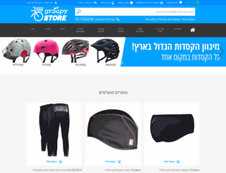 store.groopy.co.il screenshot