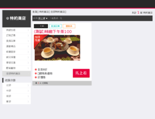 store.mybenefit.com.tw screenshot