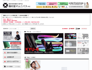 store.omnivas.jp screenshot