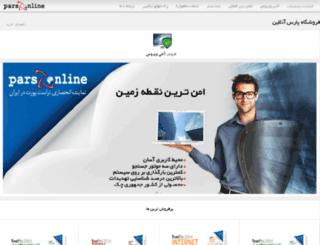 store.parsonline.net screenshot