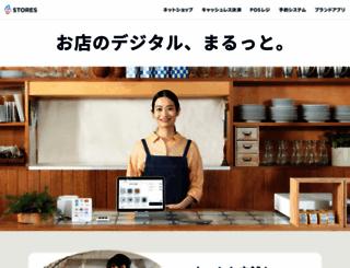 stores.jp screenshot