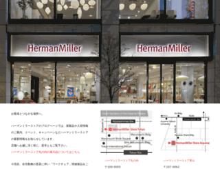 storetokyo.hermanmiller.co.jp screenshot