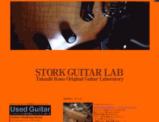 storkguitar.com screenshot