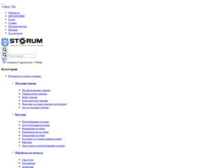 storum.eu screenshot