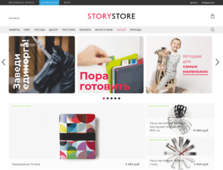 storystore.ru screenshot