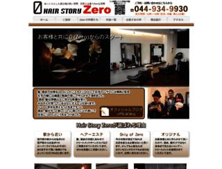 storyzero.com screenshot