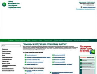 strah-help.ru screenshot