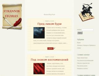 strannik-story.com screenshot