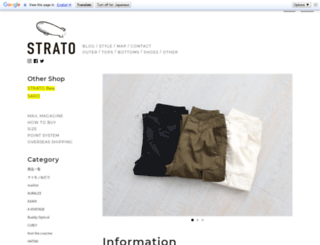 strato.co.jp screenshot