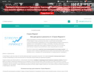 stream-market.all.biz screenshot