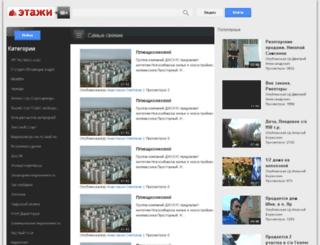 stream.etagi.com screenshot
