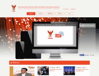 streaming.nbtc.go.th screenshot
