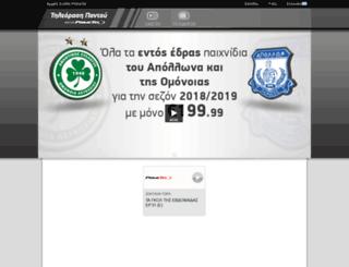 streaming.primetel.com.cy screenshot