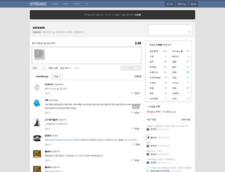 streamz.kr screenshot