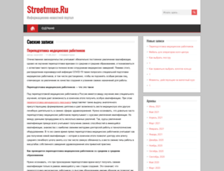 streetmus.ru screenshot