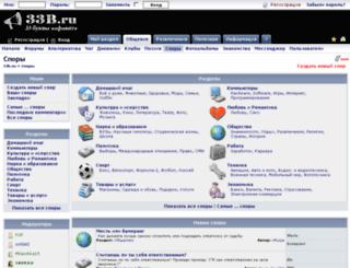 streit.33b.ru screenshot