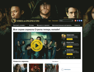 strela-online.com screenshot
