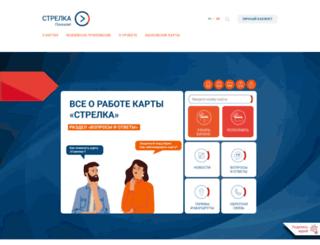 strelkacard.ru screenshot